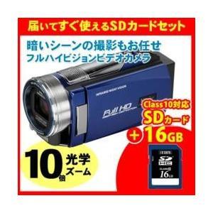 ケンコー SDカードセット DVSA10FHDIR IR LEDライト搭載 フルハイビジョンビデオカメラ