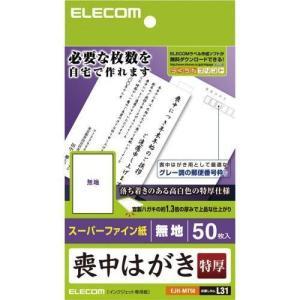 エレコム EJH-MT50 喪中はがき 特厚 50枚 無地 5冊セット|tokka