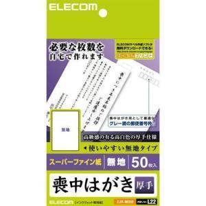 エレコム 【10冊セット】EJH-MS50 喪中はがき 厚手 50枚 無地|tokka