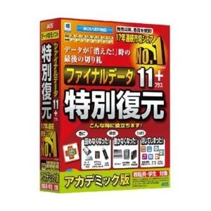 AOSテクノロジーズ ファイナルデータ11plus 特別復元版 アカデミック Win|tokka