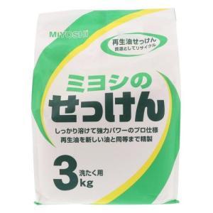 ミヨシ石鹸 ミヨシのせっけん 3kg
