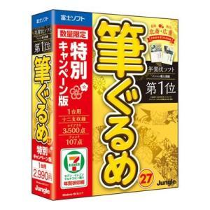 ジャングル 筆ぐるめ 27 特別キャンペーン版[BOXパッケージ]|tokka