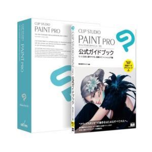 ■公式解説書「CLIP STUDIO PAINT PRO 公式ガイドブック」のセット■インストールの...