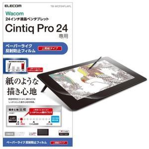 エレコム TB-WCP24FLAPL Wacom Cintiq Pro 24用フィルム/ペーパーライ...