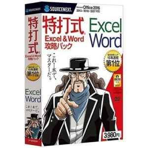ソースネクスト 特打式 Excel&Word攻略パック Office2016対応版 Win