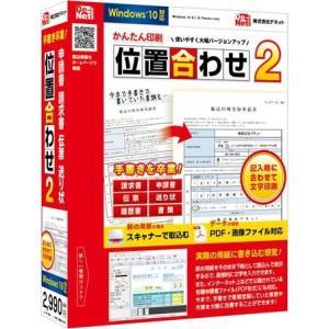 デネット かんたん印刷位置合わせ2 通常版 Win|tokka
