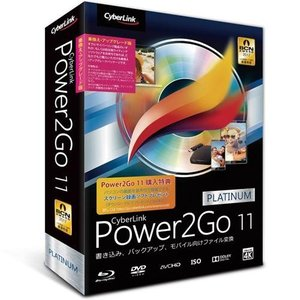 CyberLink Power2Go 11 Platinum 乗換え・アップグレード版 Win|tokka