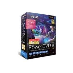 CyberLink PowerDVD 18 Pro 乗換え・アップグレード版|tokka