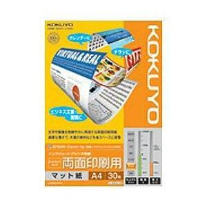 コクヨ KJ-M26A4-30 マット紙 A4 30枚 両面印刷用