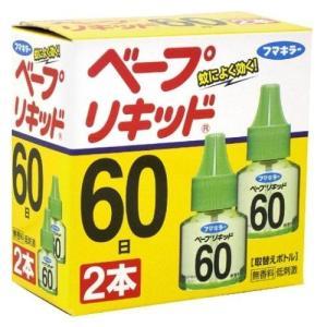 フマキラー ベープリキッド 60日 無香料 2本入