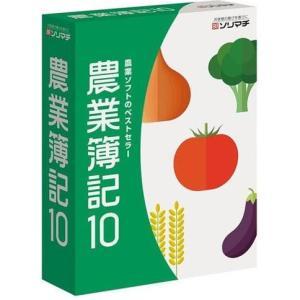 ソリマチ 農業簿記10 Win|tokka