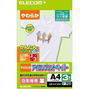 エレコム EJP-WPN1 アイロンプリントペ...の関連商品3