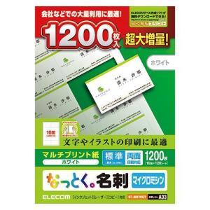 エレコム MT-JMN1WNZP なっとく名刺(ホワイト) マルチプリント 両面・標準 A4 1200枚|tokka