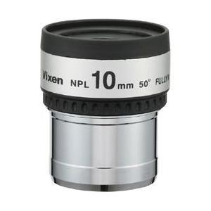 ビクセン 10mm NPL 接眼レンズ|tokka