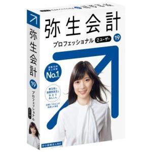弥生 弥生会計 19 プロフェッショナル 2ユーザー 新元号・消費税法改正対応|tokka