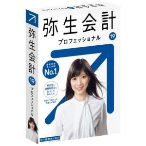 弥生 弥生会計 19 プロフェッショナル 新元号・消費税法改正対応|tokka