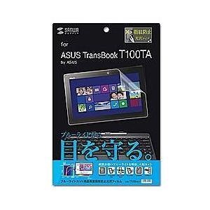 サンワサプライ LCD-T100KBCF ブルーライトカット 紋防止光沢フィルム ASUS TransBook T100TA用