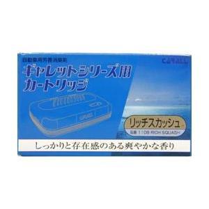 オカモト産業 1108 ギャレットシリーズ用カートリッジ リッチスカッシュ|tokka