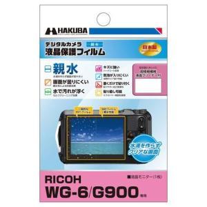 ハクバ DGFH-RWG6 RICOH WG-6 G900 専用 液晶保護フィルム|tokka