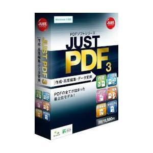 ジャストシステム JUST PDF 3 作成・高度編集・データ変換 通常版|tokka