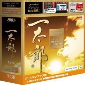ジャストシステム 一太郎2016 スーパープレミアム バージョンアップ版