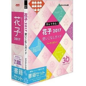 ジャストシステム 花子2017 書籍セット Win