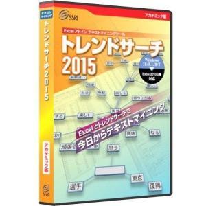 社会情報サービス トレンドサーチ2015 アカデミック版 Win tokka
