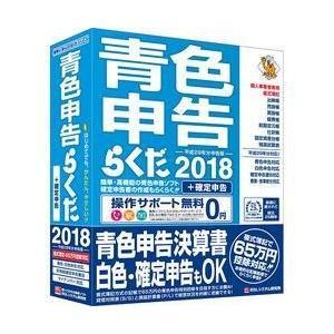 BSLシステム研究所 青色申告らくだ2018 Win|tokka