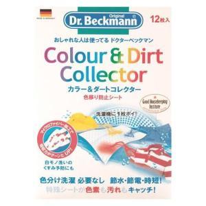 ドクターベックマン ランドリーケア カラー&ダートコレクター 色移り防止シート 12枚