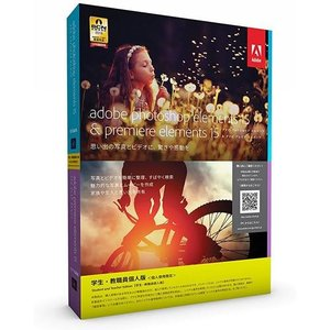 Adobe Photoshop Elements& Premiere Elements 15 日本語 学生・教職員個人版 Win&Mac