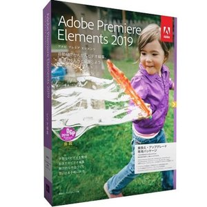 Adobe Premiere Elements 2019 日本語版 乗換え・アップグレード版|tokka