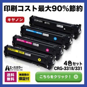 CRG-331II CRG-331 BLK CYN MAG YEL Canon キヤノン 互換トナー...