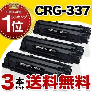 CRG-337  CRG337 Canon キヤノン トナーカートリッジ337 Satera MF2...