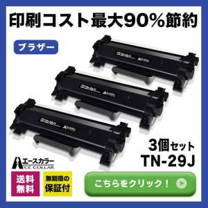 TN-29J TN29J ブラザー 互換トナーカートリッジ JUSTIO DCP-L2535D DC...