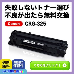 プリンター本体保証!CRG325 BLK キヤノン Canon ブラック CRG-325 互換トナーカートリッジ 即納!製品永久保証!の商品画像