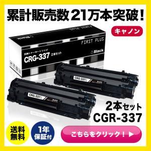 CRG-337  2本セット CRG337 Canon キヤノン トナーカートリッジ337 FIRS...