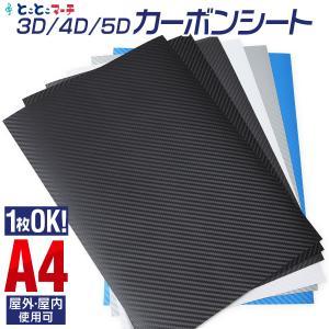 3D 4D 5D  1枚からOK カーボンシート A4サイズ 約21cm×約30cm カーボンシール カーラッピングシート 車 バイク 粘着シート カッティング用シート toko-m