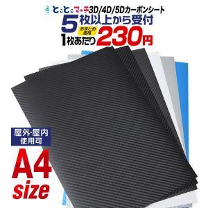 3D 4D 5D カーボンシート セット割5 全10色 A4サイズ 約21cm×約30cm カーボンシール カーラッピングシート 車 バイク カスタム バブルフリー加工 粘着シート toko-m