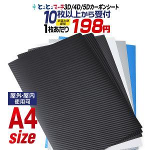 3D 4D 5D カーボンシート セット割10 全10色 A4サイズ 約21cm×約30cm カーボンシール カーラッピングシート 車 バイク カスタム バブルフリー加工 粘着シート|toko-m