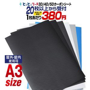 3D 4D 5D カーボンシート セット割20 A3サイズ 約30cm×約42cm カーボンシール カーラッピングシート 車 バイク カスタム バブルフリー加工 粘着シート|toko-m