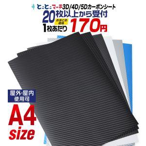 カーボンシート 3D 4D 5D カーラッピングフィルム  カッティングステッカー カーボンシール ...