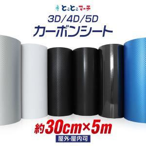 2枚目半額 カーボンシート 30cm×500cm 5m   3D 4D 5D カーラッピングフィルム カッティング用シート カーボンフィルム 車 バイク カスタム 粘着シート toko-m
