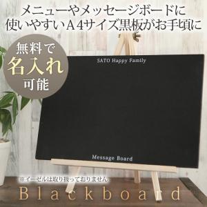 名入れ無料 ブラックボード メニュー看板 黒板 メニュー表 ウェディングウェルカムボード パーティ案内店名も