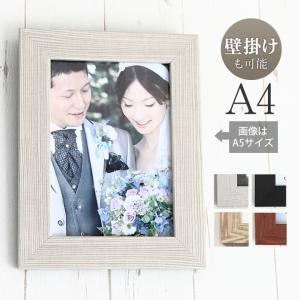 A4サイズ 210×297mm ポスターフレーム パネル  ウェルカムボード 結婚式 ウェディングにも ブライダル 和 木 ウッド調フレーム 似顔絵の額縁にも|toko-m