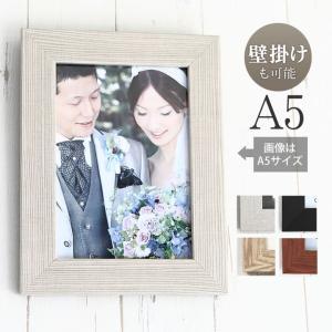 A5サイズ 148×210mm 額縁 ポスターフレーム パネル  ウェルカムボード 結婚式 ウェディングにも ブライダル 玄関 和 木 ウッド調フレーム|toko-m
