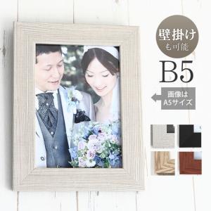 B5サイズ 182×257mm ポスターフレーム パネル ウェルカムボード 結婚式 ウェディングにも ブライダル 玄関 和 木 ウッド調フレーム 似顔絵の額縁にも|toko-m