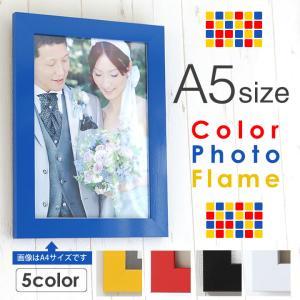 A5サイズ 148×210mm 額縁 ポスターフレーム パネル  カラフルポスターフレーム イラスト パネル POPなど 入れ替えが簡単  ポスター入れ ナチュラル|toko-m