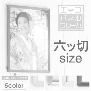 六ツ切サイズ 200×250mm 額縁 ポスターフレーム パネル 写真たて フォトフレーム フォトスタンド 写真立て toko-m