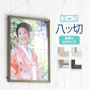 八ツ切サイズ 168×213mm 写真たて フォトフレーム フォトスタンド 写真立て 額縁 ポスターフレーム パネル toko-m