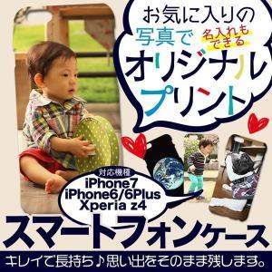 スマホケース 好きな写真データでオリジナルケース印刷  名入れ 文字入れ プリント ハードケース iPhone6s   iPhone6splus   iPhone6|toko-m
